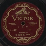 victor13066a
