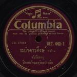 ColumbiaGET443_1